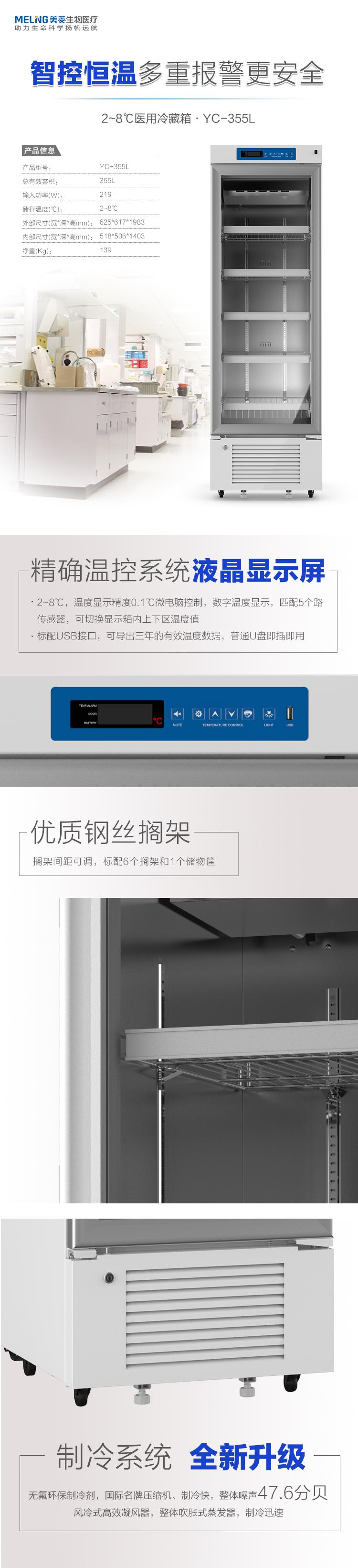 美菱医用冷藏箱YC-355L