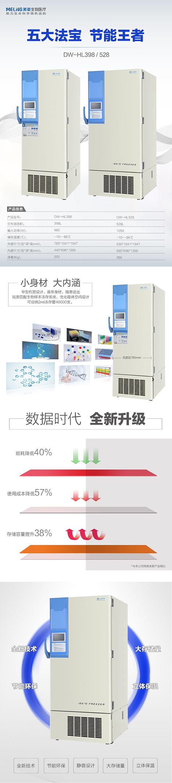 -86℃美菱超低温冰箱DW-HL398