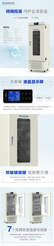 4±1℃血液冷藏箱XC-268L